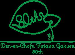 田園調布雙葉学園80周年記念ロゴ